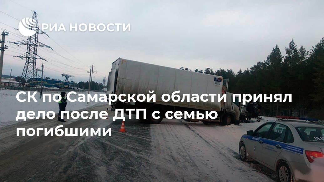 СК по Самарской области принял дело после ДТП с семью погибшими Лента новостей