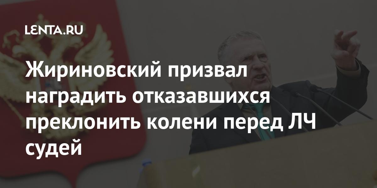 Жириновский призвал наградить отказавшихся преклонить колени перед ЛЧ судей Спорт