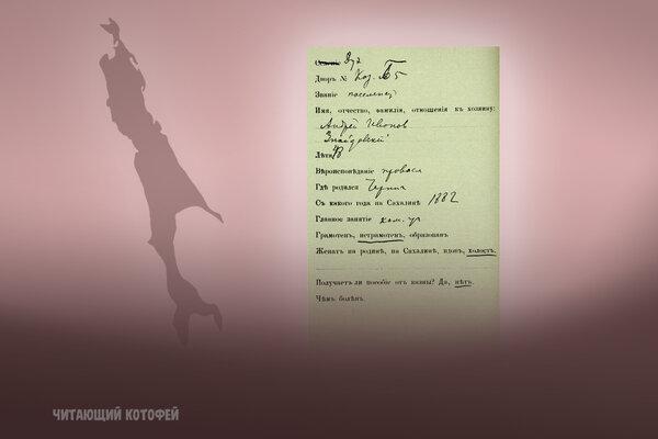 Чехов и Сахалин. Подвиг писателя, совершенный в 6 тысячах километров от дома жзл,история России