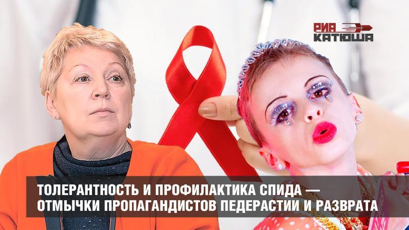 Толерантность и профилактика СПИДа — отмычки пропагандистов педерастии и разврата
