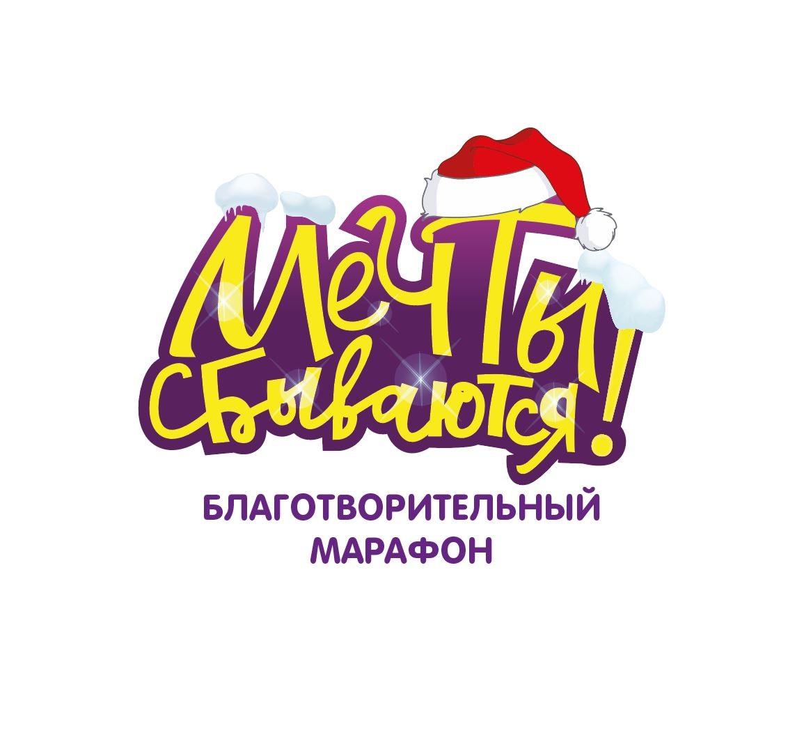 """Благотворительный марафон """"М…"""