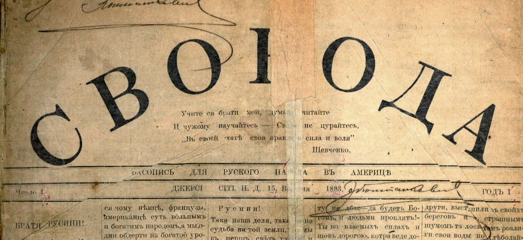 К 100-летию появления украинцев. Найден точный ответ на вопрос, сколько лет назад появились украинцы