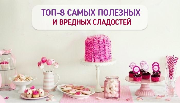 ТОП-8 самых полезных и вредных сладостей