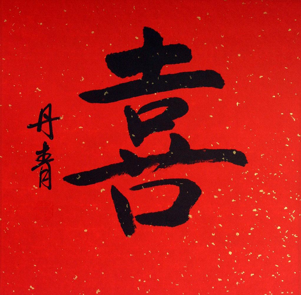 Японский иероглиф счастья и удачи картинки