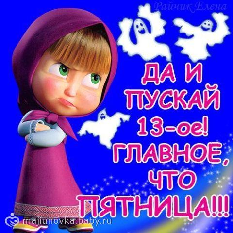 Ну и пусть 13-е, зато пятница)))