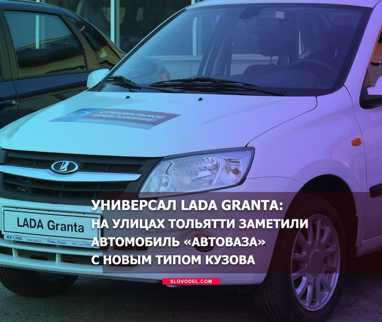 Универсал LADA Granta: на улицах Тольятти заметили автомобиль «АвтоВАЗа» с новым типом кузова