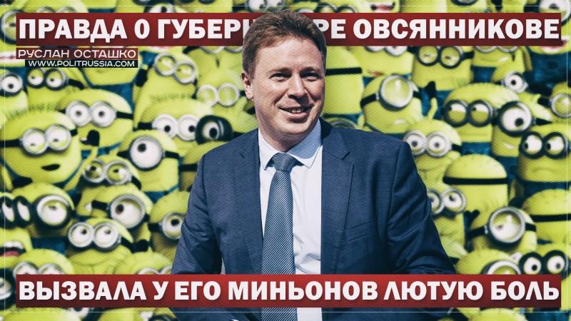 Правда у губернаторе Овсянникове вызвала у его миньонов лютую боль