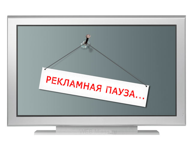 Что можно успеть во время рекламной паузы