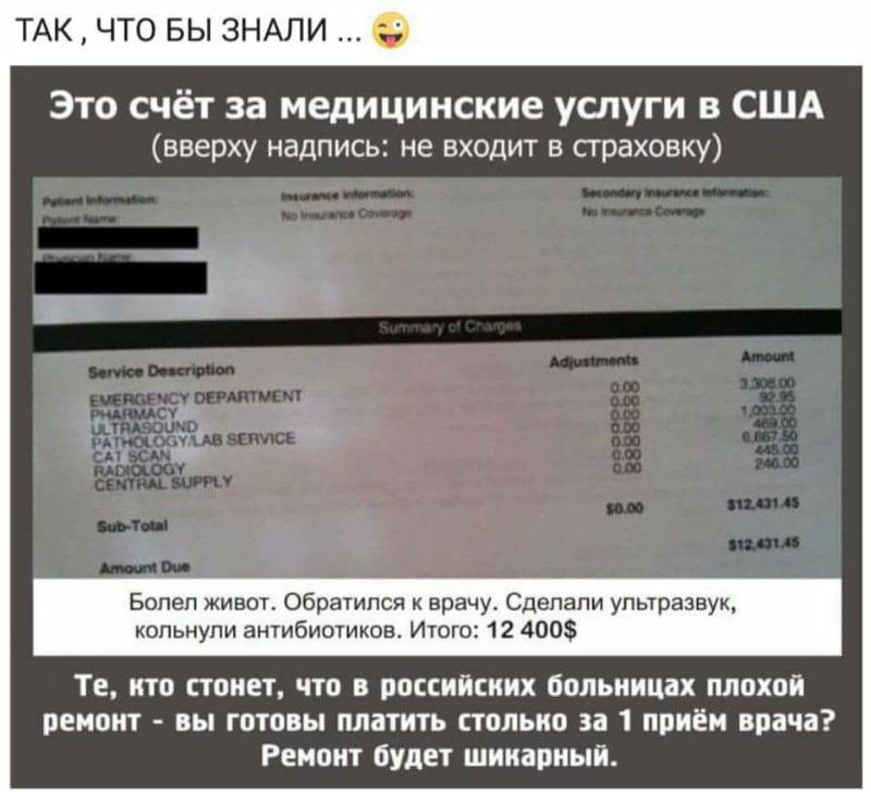 Покупайте медицинскую страховку в Америке! Или сравнение цен с Россией.