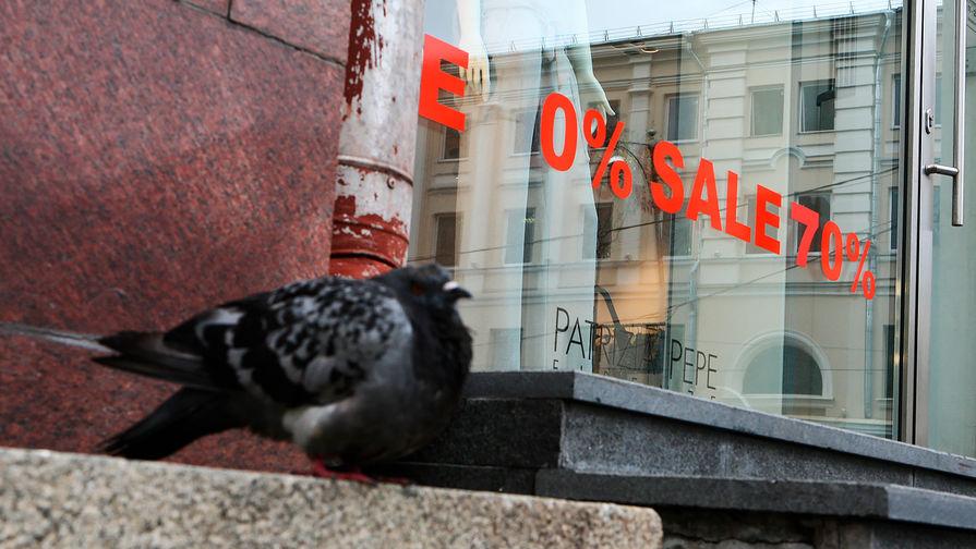 Низкая инфляция: у России начались серьезные проблемы