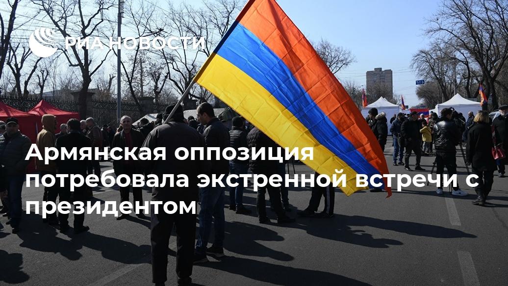 Армянская оппозиция потребовала экстренной встречи с президентом Лента новостей