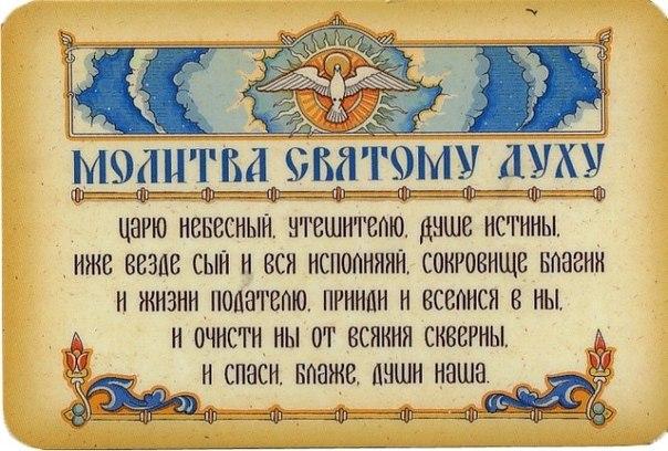28 МАЯ ДУХОВ ДЕНЬ  Original