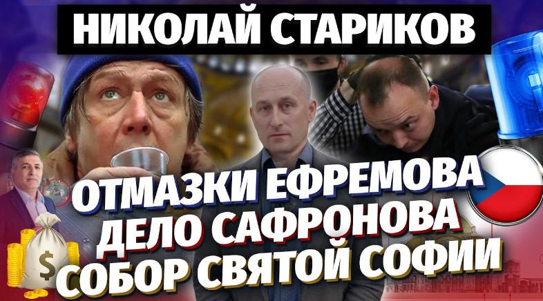 Николай Стариков: отмазки Ефремова, дело Сафронова и Собор Святой Софии