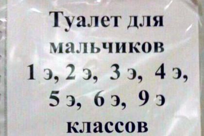 """В ростовской школе нашли туалет для """"элитных"""" детей"""