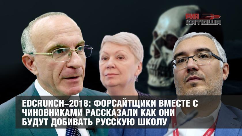 EdCrunch-2018: форсайтщики вместе с чиновниками рассказали как они будут добивать русскую школу