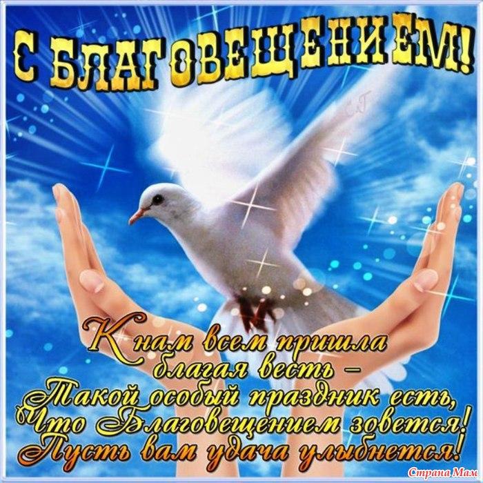 Картинка благовещение 7 апреля