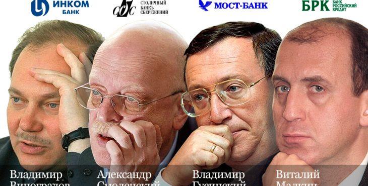 Госпереворот в России. После развала СССР из нашей страны было выведено банкирами 1 триллион 775 миллиардов $ США