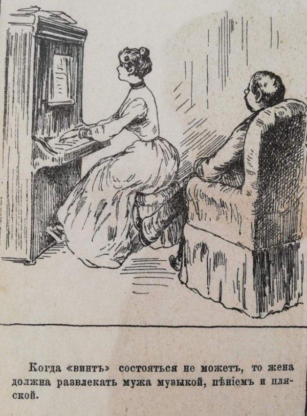 Как себя должна вести хорошая жена