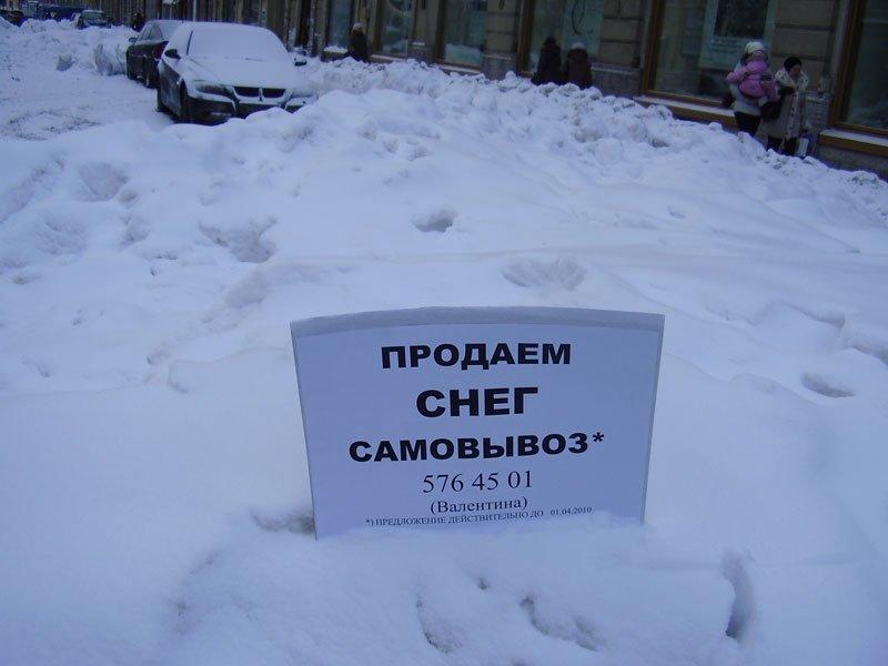 Уборка снега — национальная …