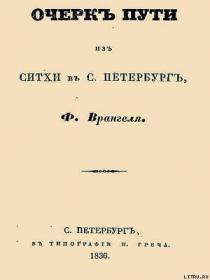 Фердинанд Врангель. Дневник путешествия из Ситхи в Санкт-Петербург через Мексику