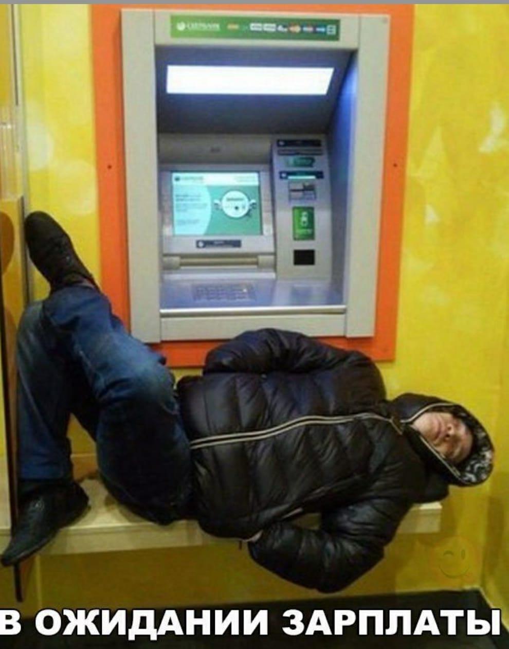 Пока не женился, поражался тупости мужиков, дважды подряд снимающих деньги с банкомата... Весёлые,прикольные и забавные фотки и картинки,А так же анекдоты и приятное общение
