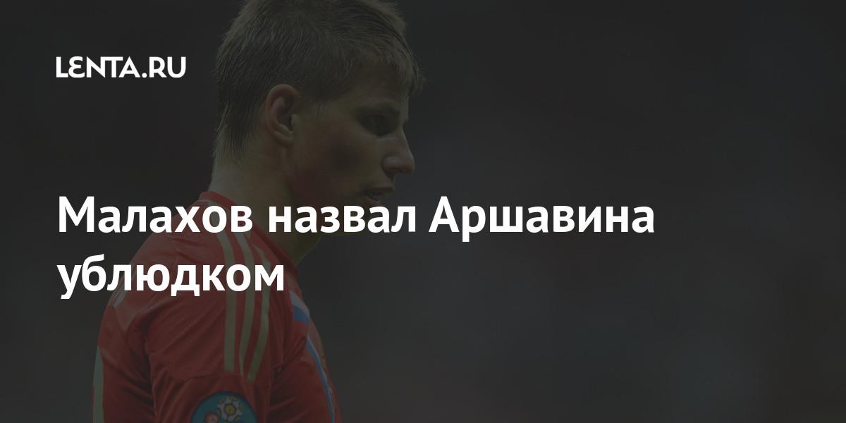Малахов назвал Аршавина ублюдком Спорт