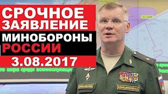 CPOЧHOE 3AЯBЛEHИE МИНОБОРОНЫ РОССИИ – 3.08.2017
