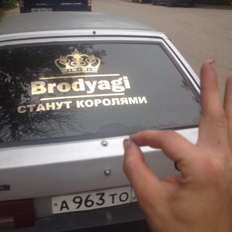 вагон картинка бродяги станут королями на машину словам, экс-капитан