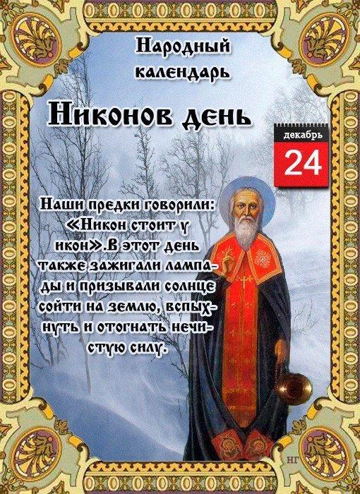 24 декабря — «Никонов день».