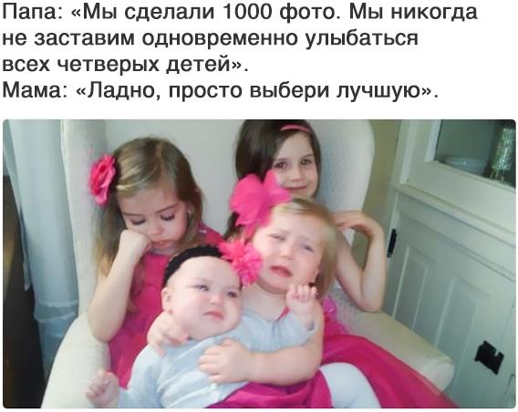 Вот что происходит, когда ты отец четырех дочерей