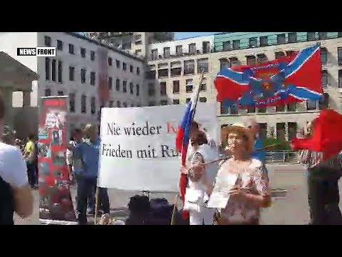 В Берлине прошел протест против агрессии Киева в Донбассе