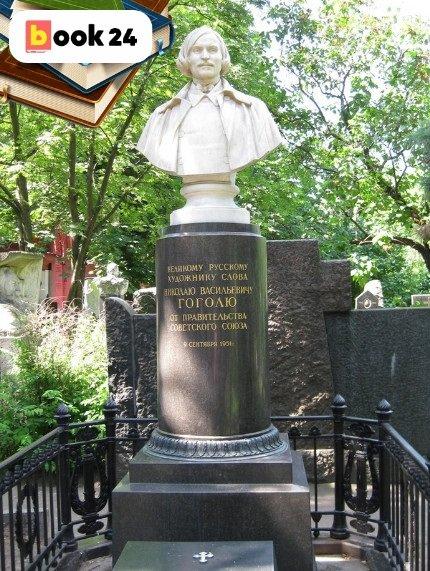 Могила Гоголя на Новодевичьем кладбище. Источник: memoryart.ru