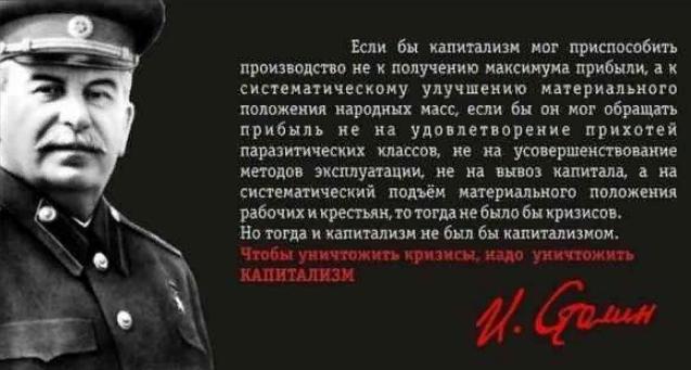 Сталин возвращается