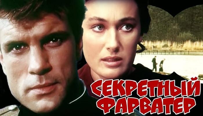 Секрет фильма «Секретный фарватер»: Почему он получился лучше, чем одноименный роман