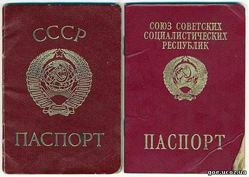 Я гражданин Советского Союза - мне дорог паспорт СССР