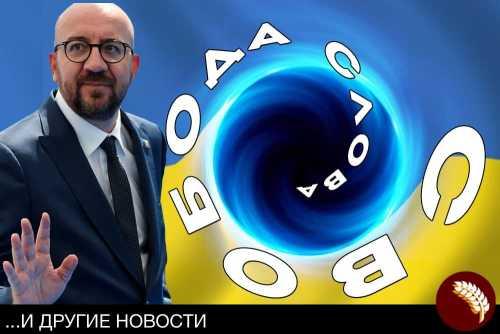 Европейские ценности не для Украины