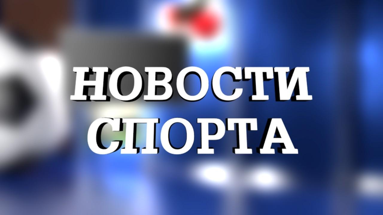 Сборная России опять не выиграла, Касаткина вылетела с «Ролан Гаррос», «МЮ» купил Фреда и другие новости утра