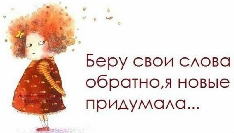 За что же мы так с русским языком? Или Вам нравятся все эти новомодные словечки?