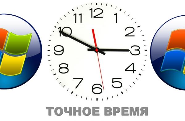 Как выставить (синхронизировать) точное время на компьютере