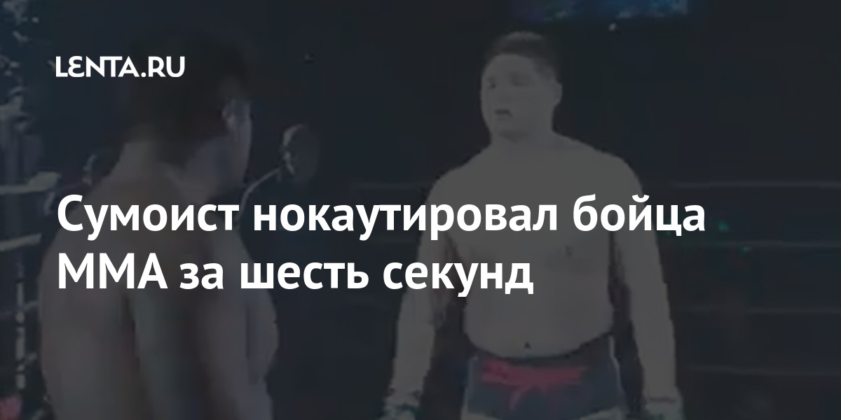 Сумоист нокаутировал бойца MMA за шесть секунд Спорт