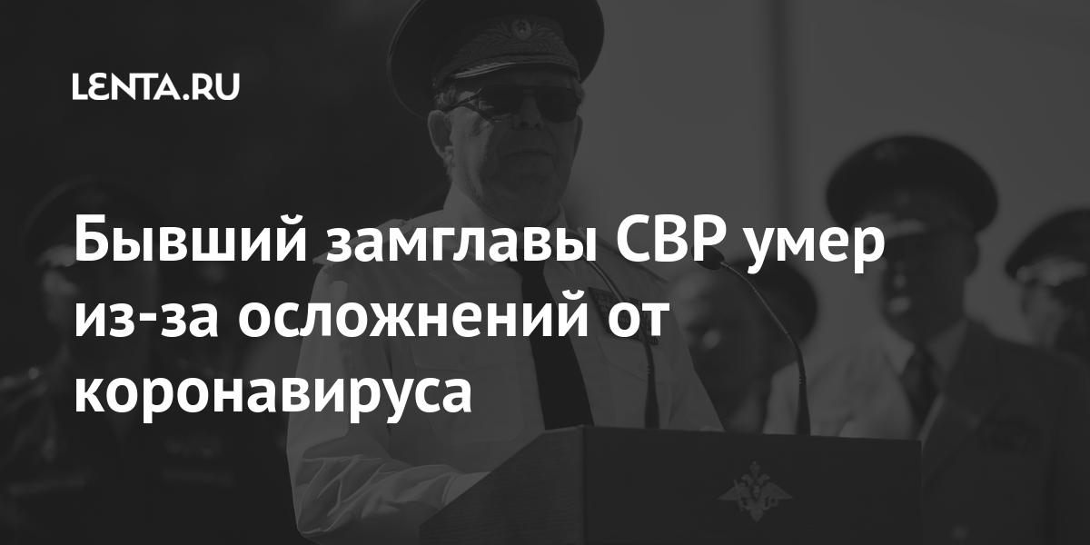 Бывший замглавы СВР умер из-за осложнений от коронавируса Россия