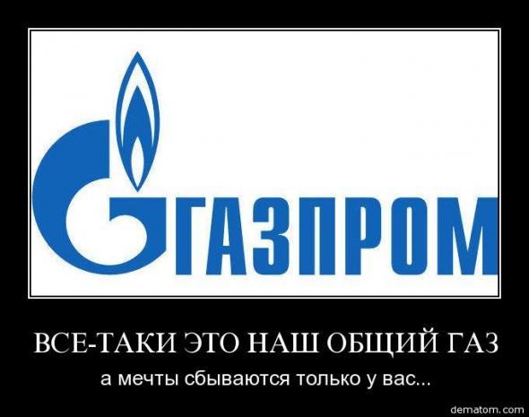 Открытка газпром-мечты сбываются