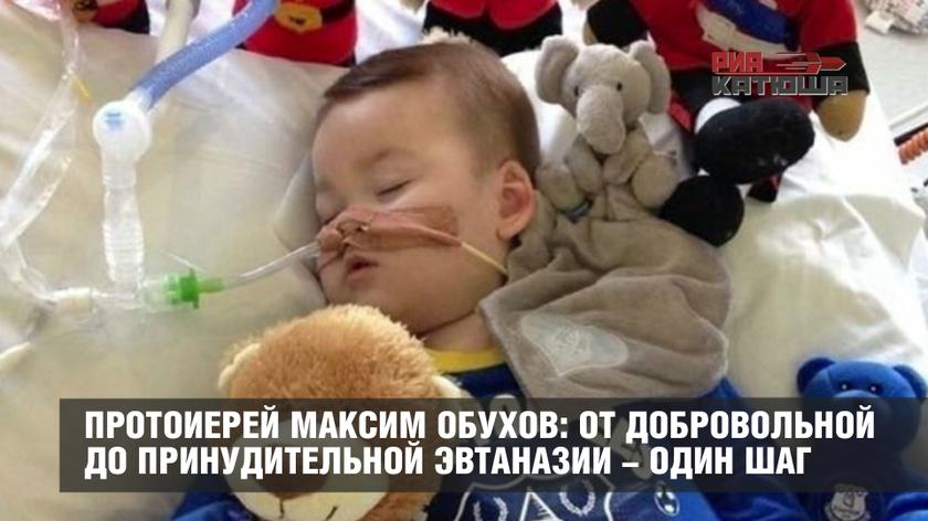 Протоиерей Максим Обухов: от добровольной до принудительной эвтаназии - один шаг