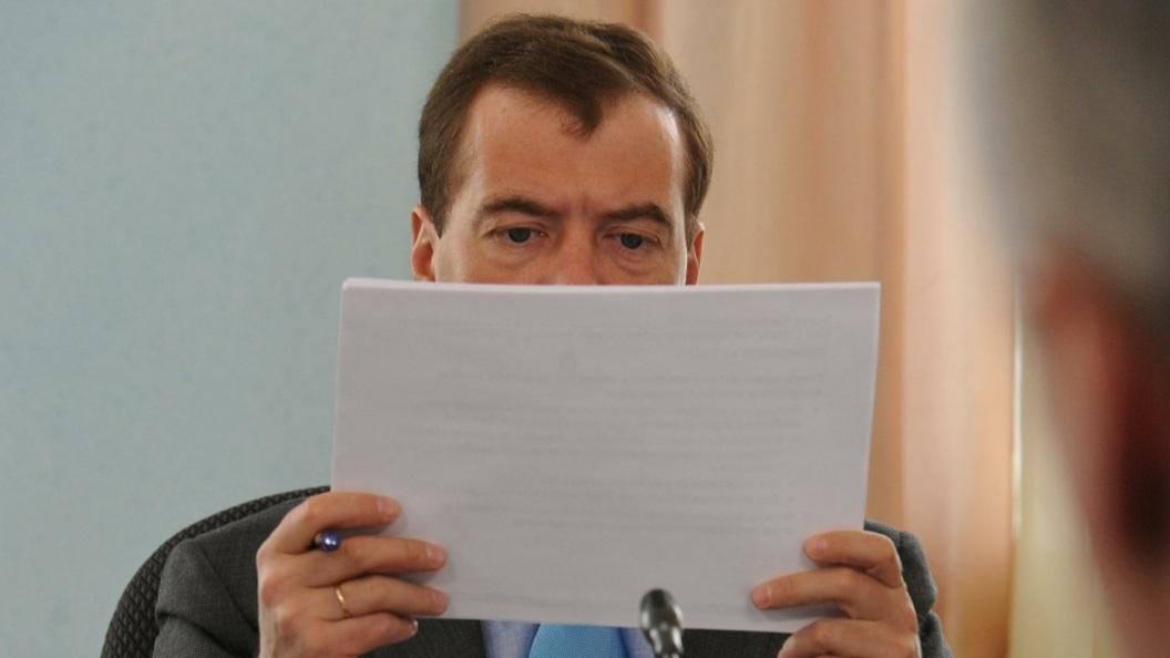 Правительство Медведева гото…