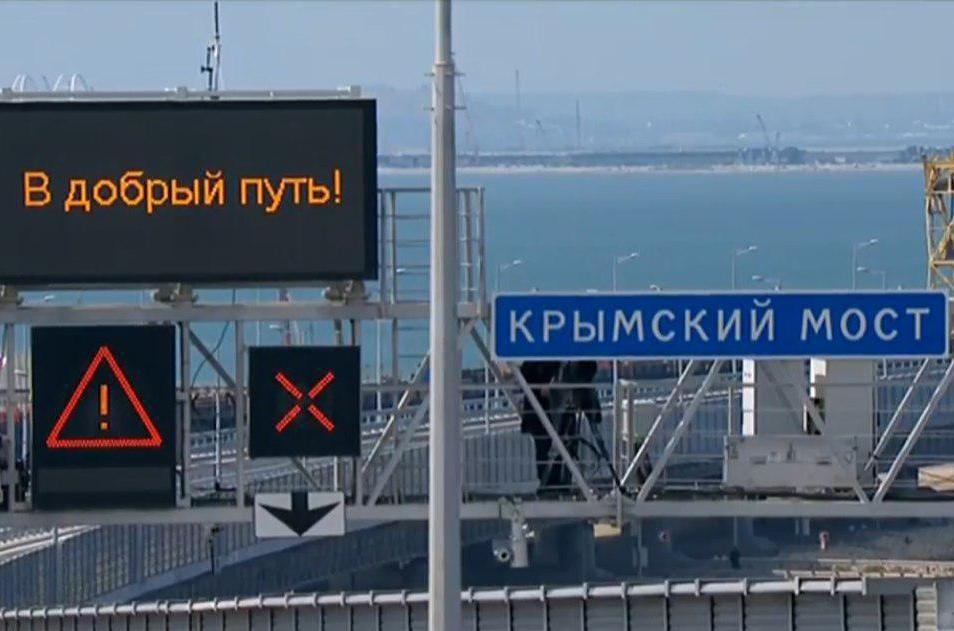Мост Крым - Кавказ открыт! Дождались!!!