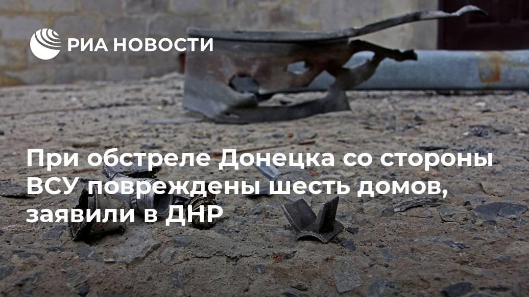 При обстреле Донецка со стороны ВСУ повреждены шесть домов, заявили в ДНР Лента новостей