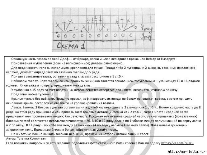 Вязание крючком СОВЕНКА. Описание вязания (4) (665x496, 213Kb)