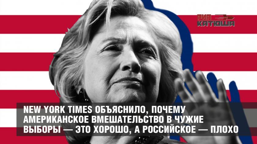 New York Times объяснило, почему американское вмешательство в чужие выборы — это хорошо, а российское — плохо