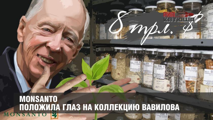 Monsanto положила глаз на ко…