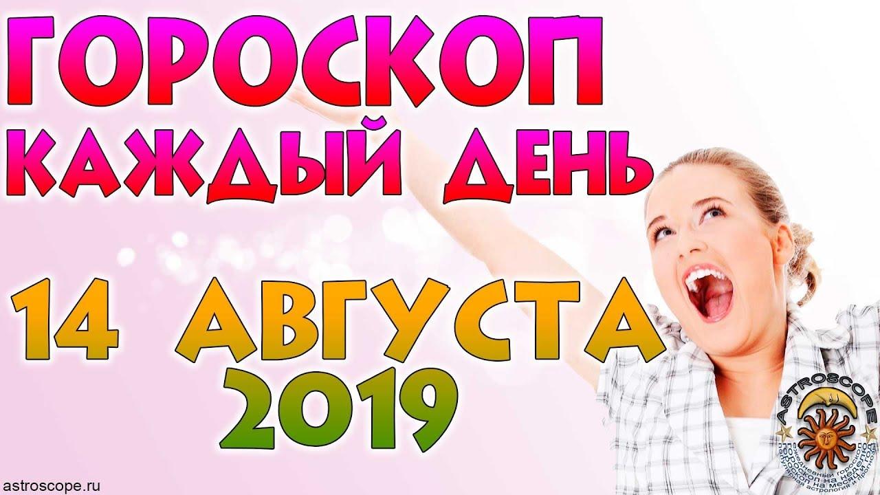 Гороскоп на 14 августа 2019